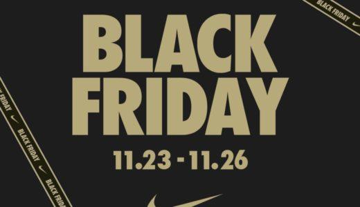 ※本日最終日【NIKE】11月23日〜26日の4日間限定で、20%OFFのブラックフライデーセールが開催
