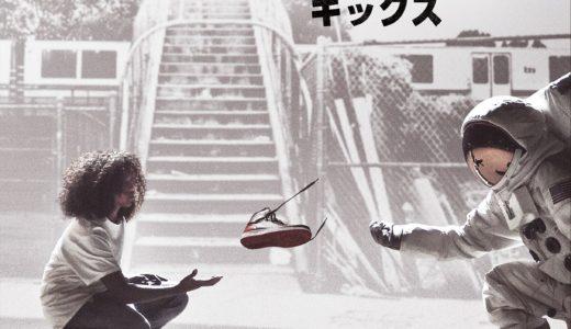 スニーカーマニアを描く話題の映画『キックス』が12月1日(土)より公開予定。AJ1  BREDのプレゼントもあり