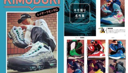 スニーカー大好き芸人レイザーラモンRGの「キモ撮り」本が12月15日に発売予定