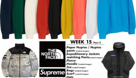 【Supreme】2018FW WEEK15以降に発売予定。今季残りのアイテム一覧