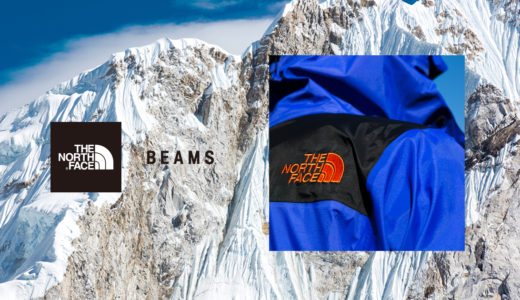 【THE NORTH FACE × BEAMS】最新コラボアイテムが12月8日(土)より発売予定