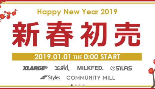 【セール情報】1月1日(火)AM0:00よりcalifオンラインストアにて新春初売りセールが開催予定