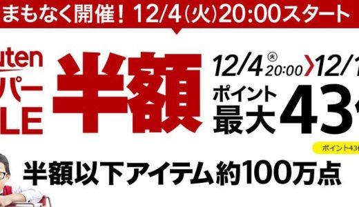 【楽天スーパーセール】12/4 PM8:00〜12/11 AM1:59まで。人気ブランドのアパレル、スニーカーなど半額以上の大セール