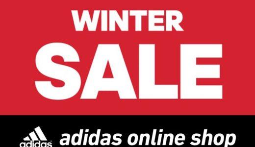【adidas】オンラインストアにてお得なWINTERセールが開催中【大幅値下げ】