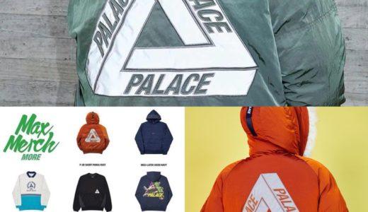 【PALACE】12月15日(土)発売予定 ULTIMO 2018コレクション WEEK4 アイテム一覧