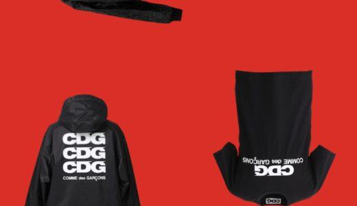 【CDG】ブランドロゴを落とし込んだ最新アイテムが発売中