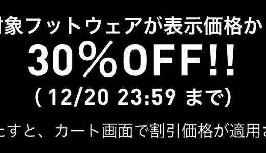 【adidas】公式オンラインストアにて対象スニーカーが30%オフになる期間限定セールが開催中