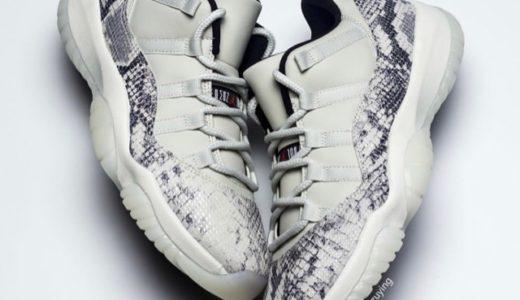 【Nike】6月1日発売予定 AIR JORDAN 11 LOW SNAKESKIN LIGHT BONE