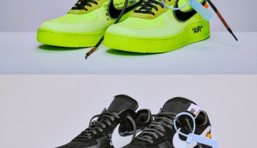 【Off-White™ × NIKE】Off-White™ Tokyo にてコラボAIR FORCE 1のリポスト抽選が開始