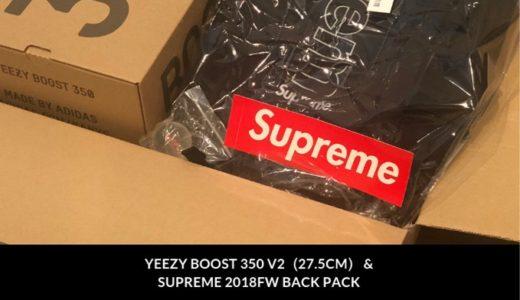 【お年玉プレゼント企画】YEEZY BOOST 350 V2 & Supreme 2018FW Back Packを抽選で一名様にプレゼント
