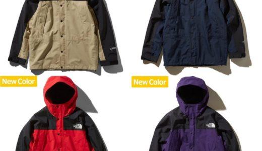 【THE NORTH FACE】新色マウンテンライトジャケットが1月21日/25日に公式ストアにて発売予定