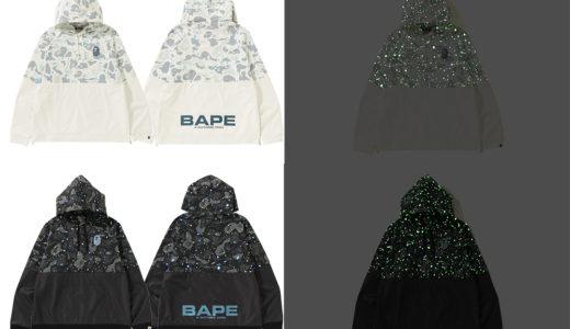 【A BATHING APE®︎】1月19日発売予定 BAPEからスペースカモ柄のプルオーバーフーディーが登場