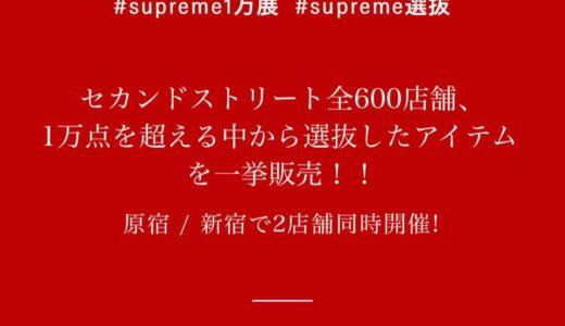 レアアイテムを取り揃えた「Supreme POP-UP」がセカンドストリート原宿店・新宿店にて開催予定