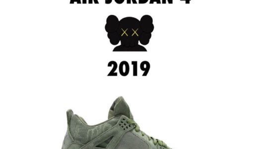 【KAWS × Nike】AJ4の30周年を記念したコラボAIR JORDAN 4が2019年秋に発売予定か