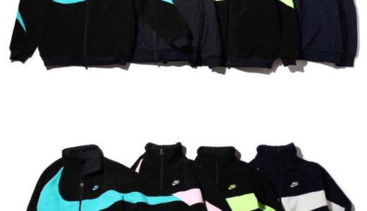 【Nike】BIG SWOOSH BOA JACKET全4色が1月26日/2月9日/16日に発売予定