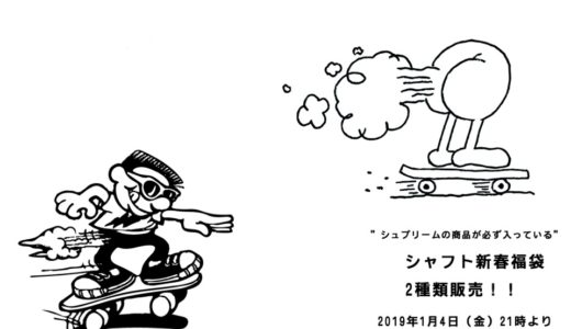 【Supreme】UG.SHAFTにてシュプリームの商品が必ず入っている新春福袋が1月4日(金)21:00より発売予定