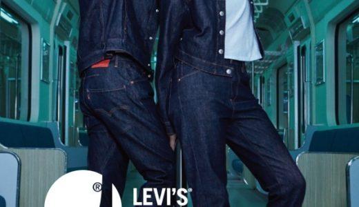 【Levi's®】木村拓哉を起用したエンジニアード・ジーンズが1月23日より先行予約開始
