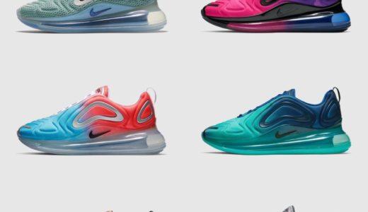 【Nike】新型Air Max 720 各色が2月1日/21日/28日に発売予定