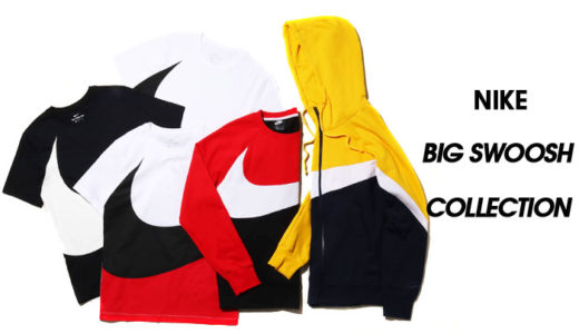 【NIKE】BIG SWOOSH APPAREL COLLECTION が1月19日(土)に発売予定