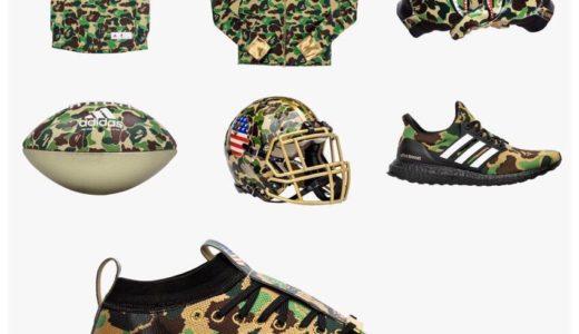【adidas × BAPE®︎】UltraBOOSTを含めた限定コレクションが2月2日/2月13日に発売予定