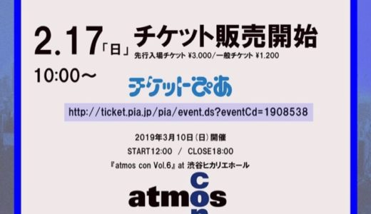 atmos主催のスニーカーコンベンションatmoscon vol6が2019年3月10日(日)に開催予定