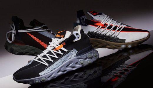 【Nike】React WR ISPA 全3カラーが2月23日/3月2日に発売予定