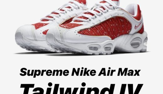 【Supreme × Nike】2019SS WEEK4にてコラボAIR MAX TAILWIND 4が発売予定