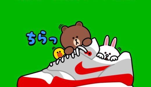 【NIKE × LINE】期間限定で無料のコラボスタンプが登場