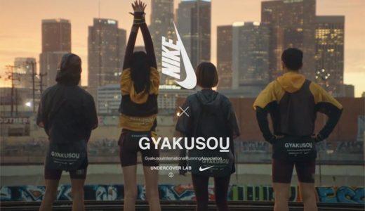 【NikeLab × UNDERCOVER】GYAKUSOU 2019 SPRING COLLECTIONが2月28日に発売予定