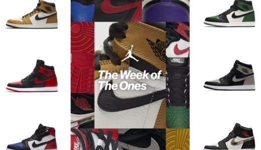 【Nike】名作Air Jordan 1が大量リストックするイベントが2月18日(月)より開催