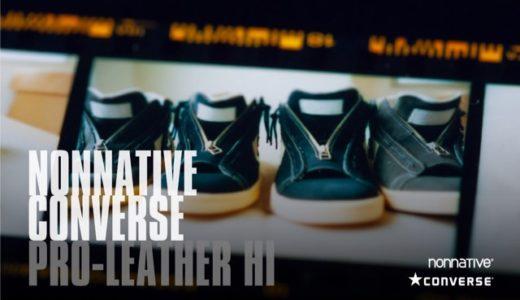 【nonnative × CONVERSE】コラボPRO-LEATHER HIが2月16日/2月27日に発売予定