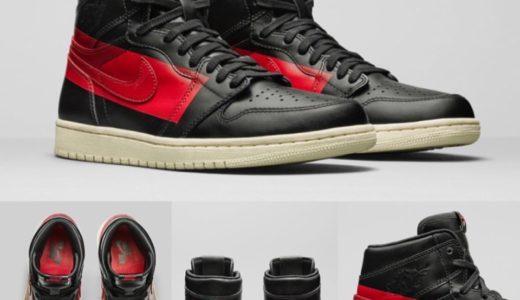 "【Nike】AIR JORDAN 1 RETRO HIGH OG DIFIANT ""Cuture""が2月23日に発売予定"