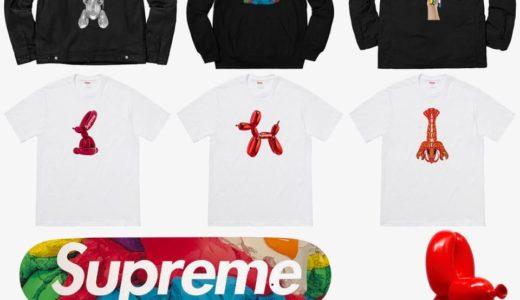 【Supreme】アメリカの美術家Jeff Koonsとのコラボアイテムが2019年に発売予定か