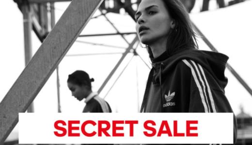 【セール情報】adidas会員限定の激安シークレットセールが開催中