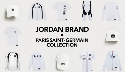 【JORDAN BRAND × PSG】第2弾コラボコレクションが3月9日(土)に発売予定