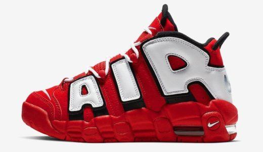 【Nike】シカゴカラーのAir More Uptempoが2019年4月12日に発売予定