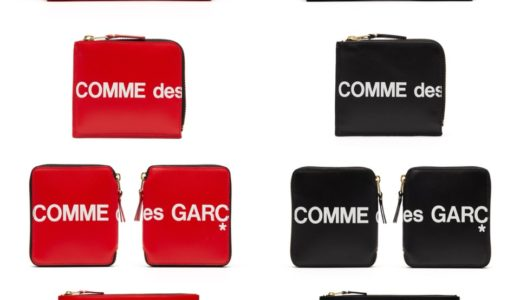 "【COMME des GARÇONS】新作ウォレットシリーズ ""Huge Logo Wallet""が国内4月6日に発売予定"