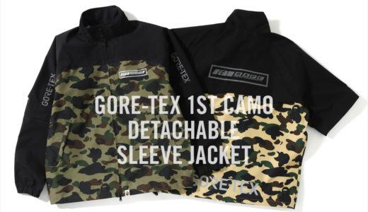 【A BATHING APE®】GORE-TEX製のカモフラジャケットが3月30日に発売予定