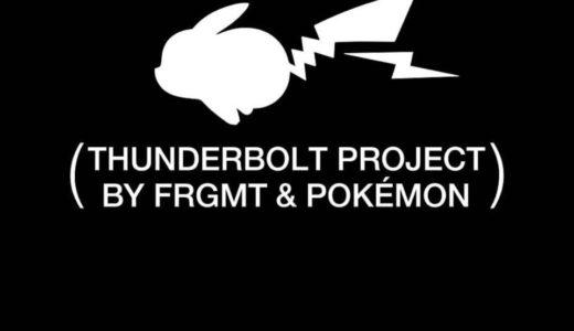 【THUNDERBOLT PROJECT】ピカチュウマスコットなど新作アイテムが4月6日に先行発売予定