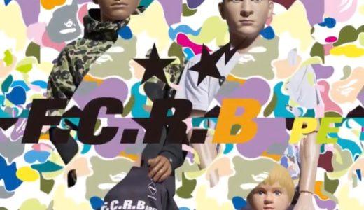 【A BATHING APE® × F.C.R.B.】最新コラボコレクションF.C.R.BAPEが3月23日に発売予定