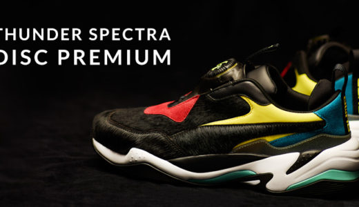 【PUMA】国内40足限定 THUNDER SPECTRA DISC PREMIUMが4月4日に発売予定