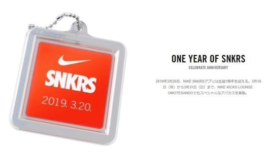 【Nike】SNKRS誕生1周年を記念したイベント「ONE YEAR OF SNKRS」が3月20日より開催予定