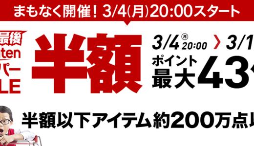 【楽天スーパーセール】3/4(月)20:00〜3/11(月)AM1:59まで。人気ブランドのアパレル・スニーカーなど半額以上の大セール