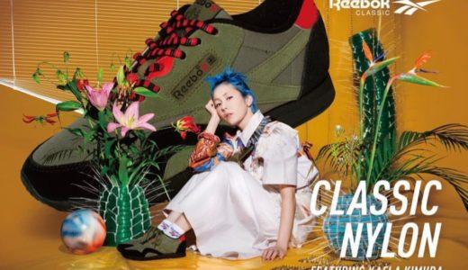 【Reebok CLASSIC × 木村カエラ】コラボCLASSIC NYLON KAELAが3月14日(木)に発売予定