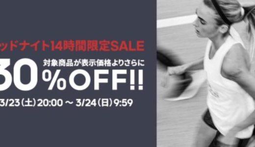 【adidas】本日20時から14時間限定のミッドナイトタイムセール開催!対象商品が更に30%OFF!