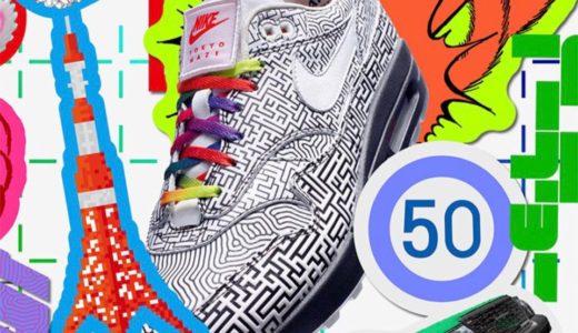 "【Nike】Air Max 1 ""Tokyo Maze"" by Yuta Takumanが4月13日に発売予定"