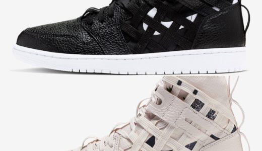 "【Nike】最新作 Air Jordan 1 ""High Cargo"" 2カラーが2019年春夏に発売予定"