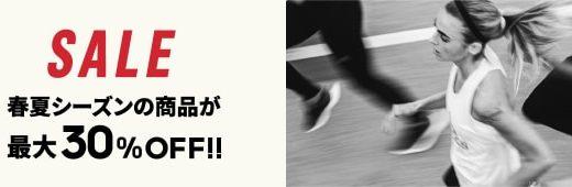 【adidas】オンラインショップ限定で春夏シーズンのアイテムが最大30%オフになるセールが開催中