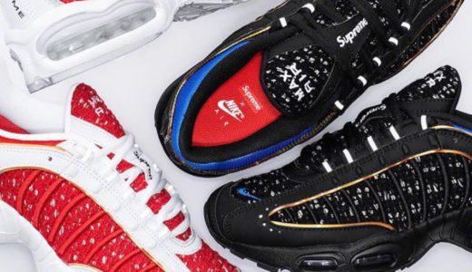 【Supreme × Nike】Air Max Tailwind 4が3月25日にSNKRSにて発売予定