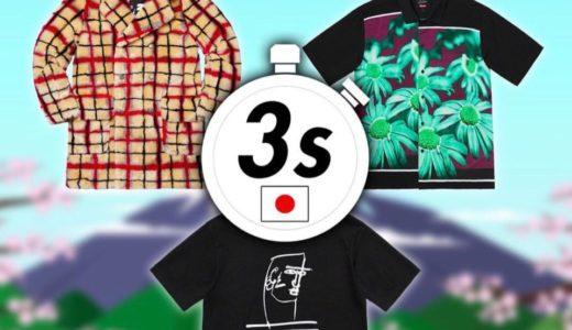 【Supreme】2019SS WEEK7 JPN 日本国内での完売タイムランキングと考察